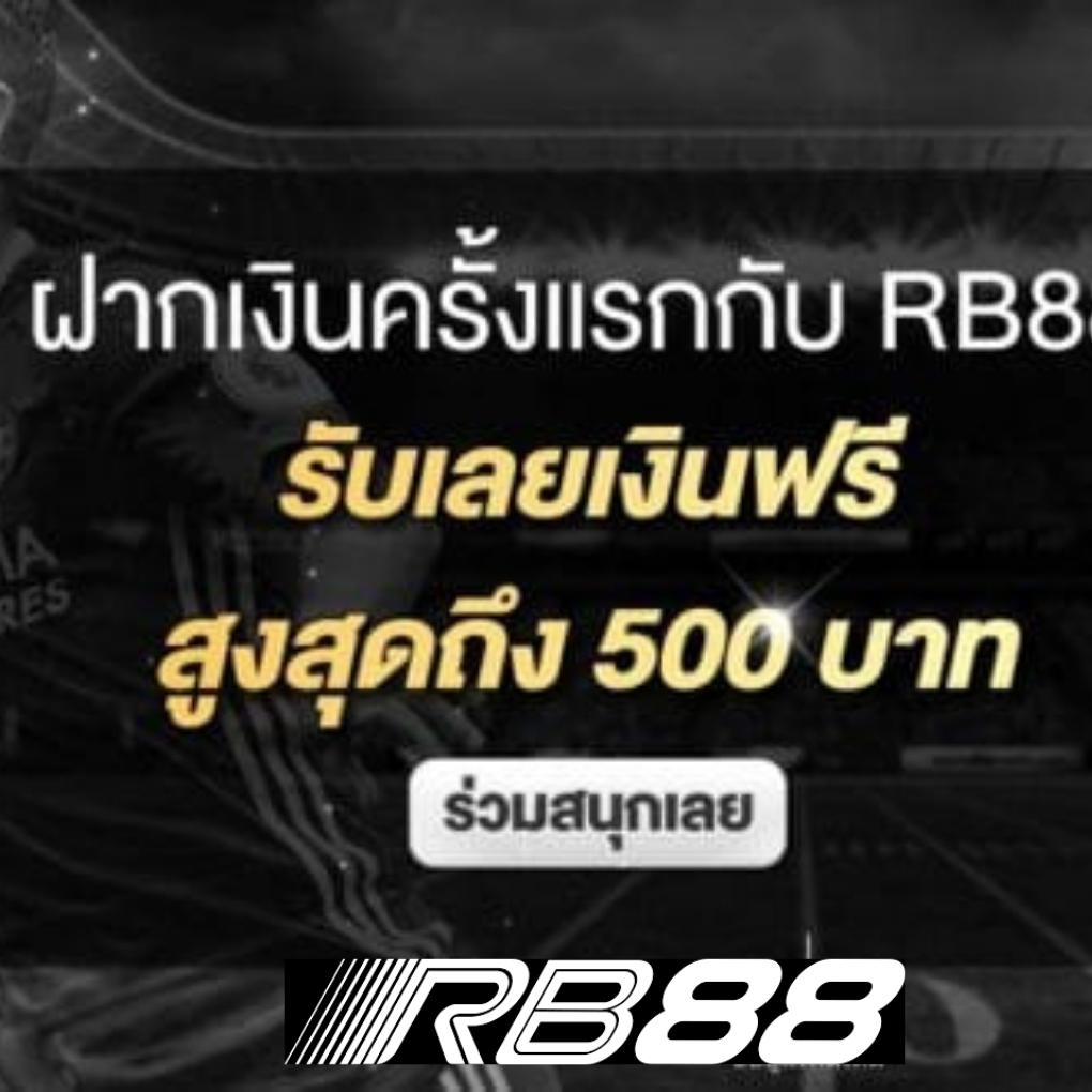 ฟรีเครดิต-500-rb88-โบนัสฟรี