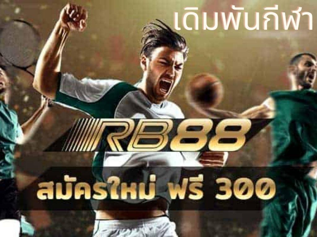 เดิมพันกีฬา-rb88-แทงบอล