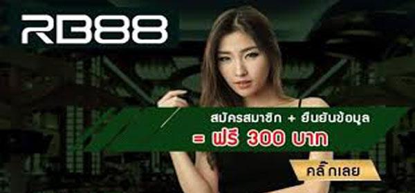 Rb88-คาสิโนออนไลน์-สมัคร-เครดิตฟรี