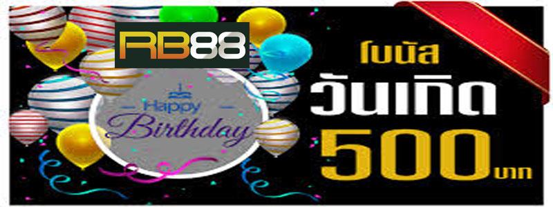 Rb88-casino-วันเกิด-โปรโมชั่น-เครดิตฟรี-500