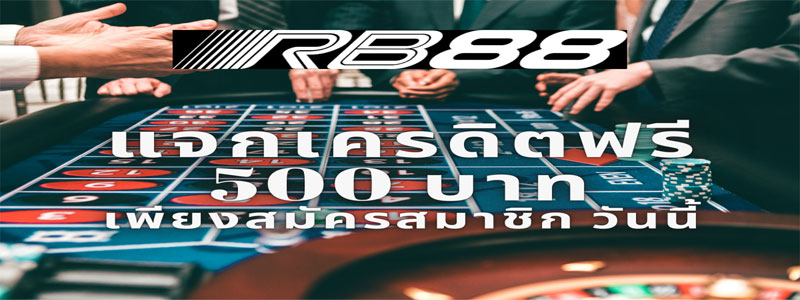 rb88-สล็อต-เครดิตฟรี-300-โปรโมชั่น