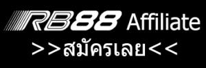rb88-เครดิตฟรี-ไม่ต้องฝาก-ไม่ต้องแชร์-สมัคร
