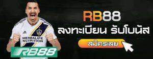 rb88-เครดิตฟรี-300-ไม่ต้องแชร์