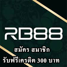 rb88-เครดิตฟรี-300-2021-2564
