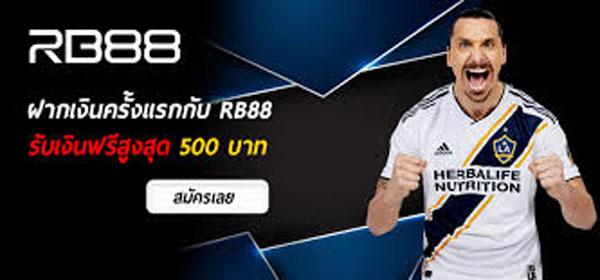 rb88-แจกเครดิตฟรี-500-คาสิโน-กีฬา