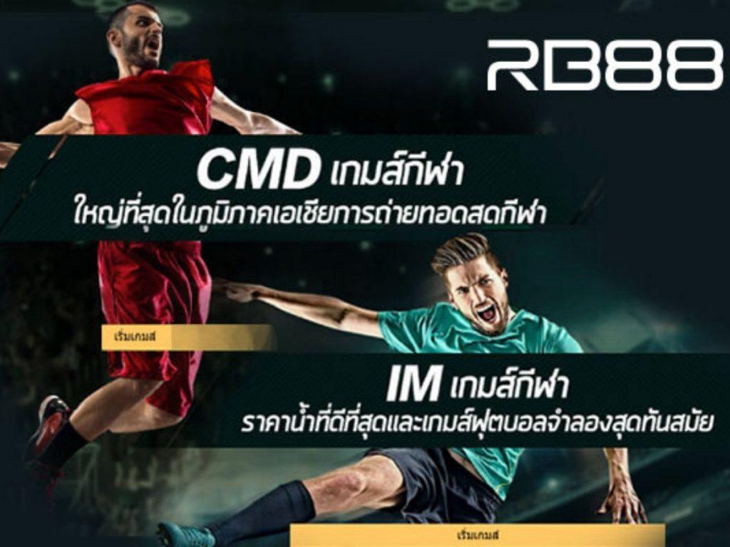 rb88-casino-เครดิตฟรี-กีฬา-แทงบอล