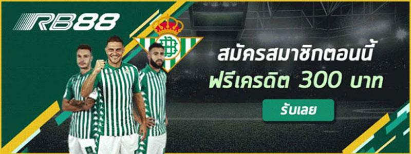 rb88-promotion-casion-sport-soccer-300-โปรโมชั่น