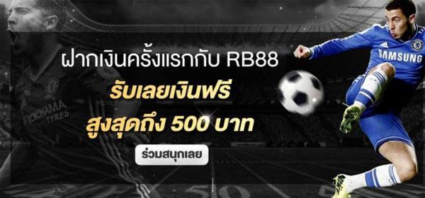 rb88-promotion-casion-sport-soccer-football-ฝากครั้งแรก