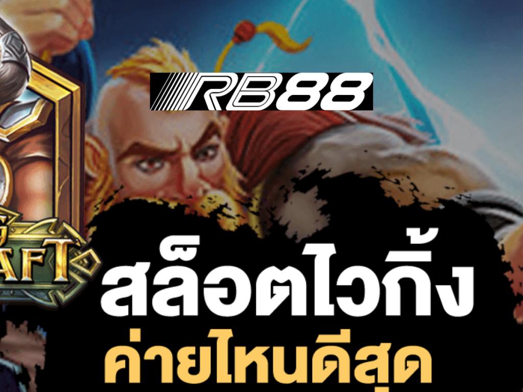 rb88-slot-casino-สล็อต-สล็อตค่ายไหนดี