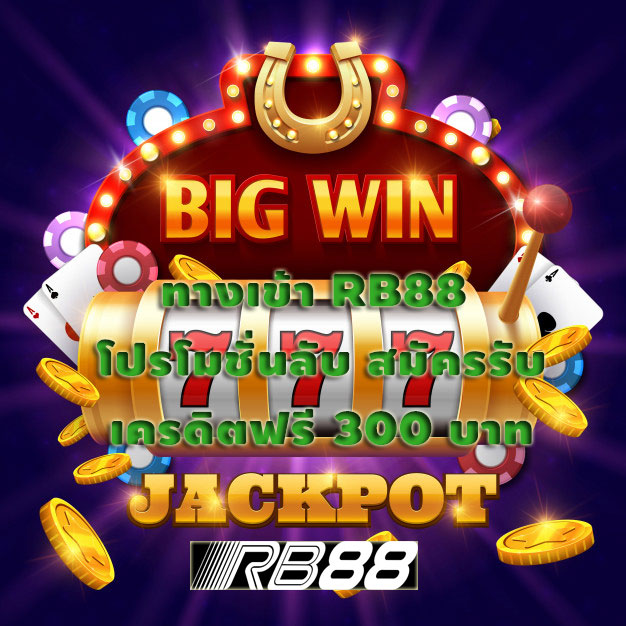 big-win-777--rb88-lottery-vector-casino-concept-with-slot-machine-win-jackpot-game-เครดิตฟรี