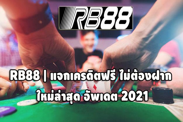 rb88-เครดิตฟรี-casino-people-play-poker