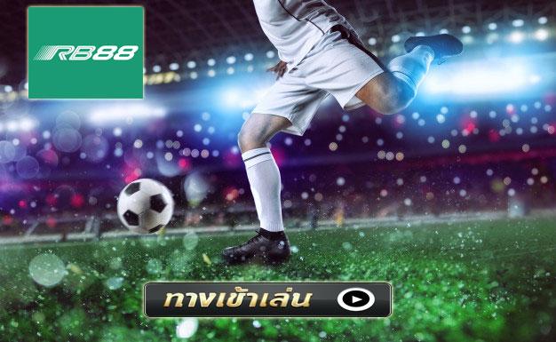 rb88-ฟรีเครดิต-300-แทงบอล-คาสิโน-ฟรีโบนัส-soccer-player