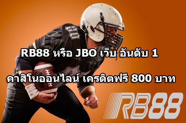 RB88 หรือ JBO เว็บ อันดับ1 คาสิโนออนไลน์ เครดิตฟรี 800 บาท