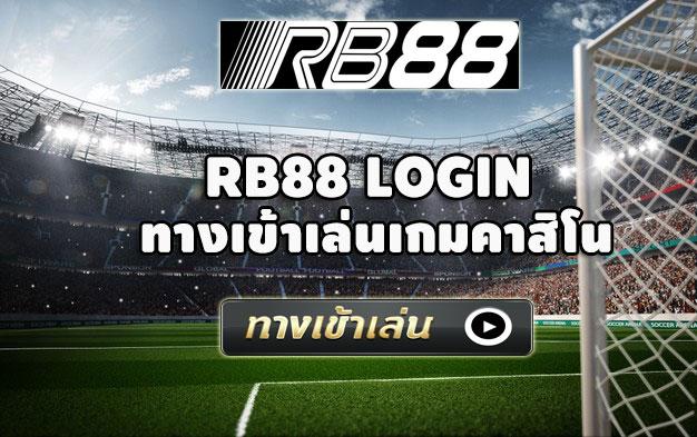 RB88 LOGIN ทางเข้าเล่นเกมคาสิโน