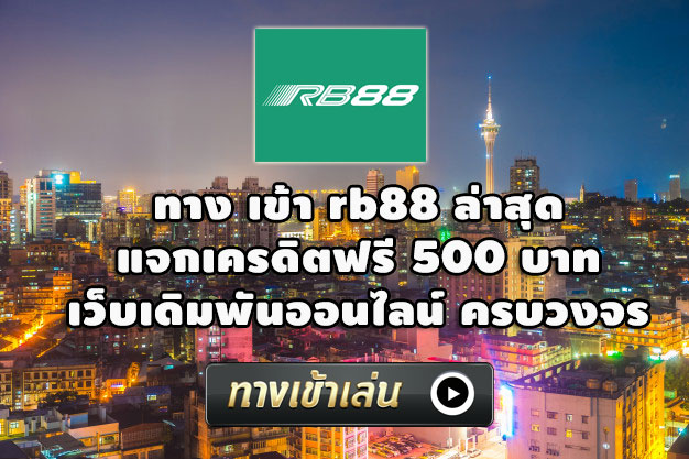 ทาง เข้า rb88 ล่าสุด แจกเครดิตฟรี 500 บาท
