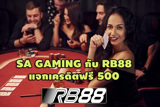 SA GAMING กับ RB88 แจกเครดิตฟรี 500