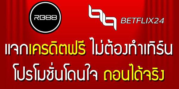 เล่น betflix24 กับ RB88 แจกเครดิตฟรี